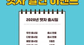 [종료] 2020년 햇차 할인 이벤트
